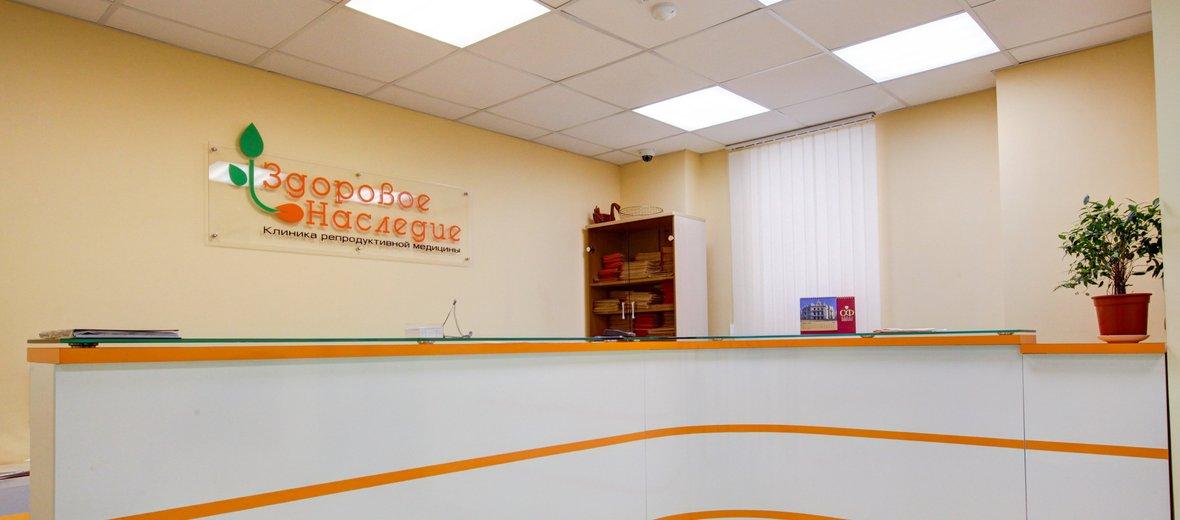 Фотогалерея - Клиника репродуктивной медицины Здоровое наследие в Одинцово