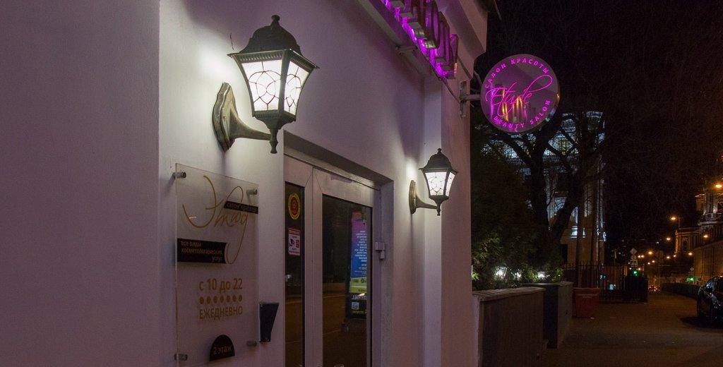Фотогалерея - Салон Etude на Старой Басманной улице