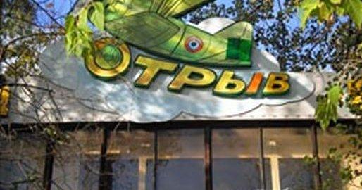 фотография Ресторана Отрыв