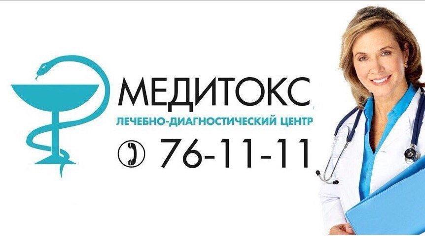 фотография Медицинского центра Медитокс