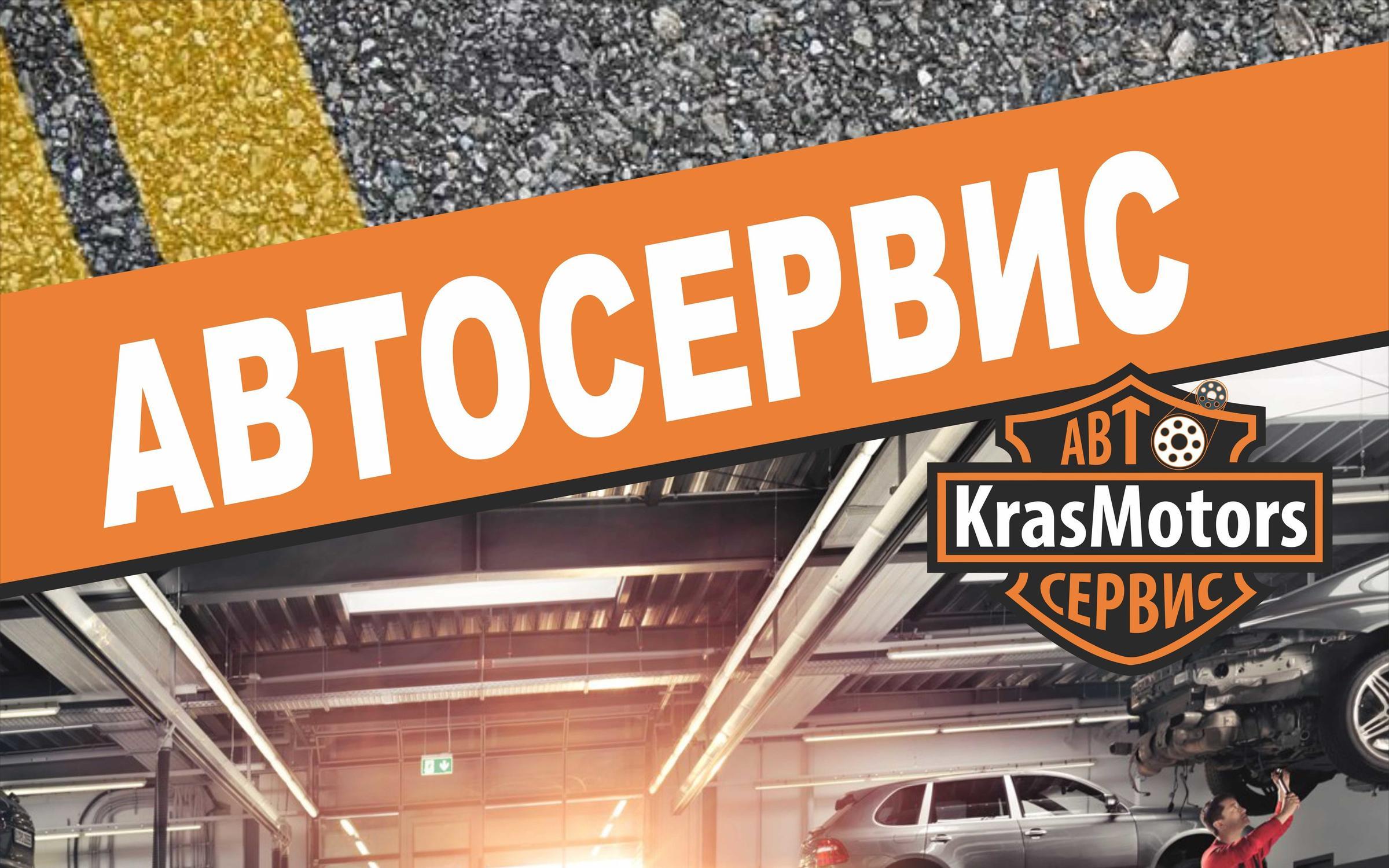 фотография Автосервиса KRASMOTORS на улице Мечникова