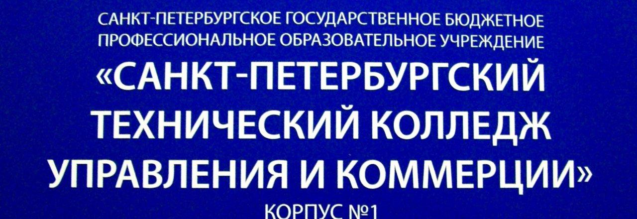фотография Санкт-Петербургский технический колледж управления и коммерции на Большом Сампсониевском проспекте