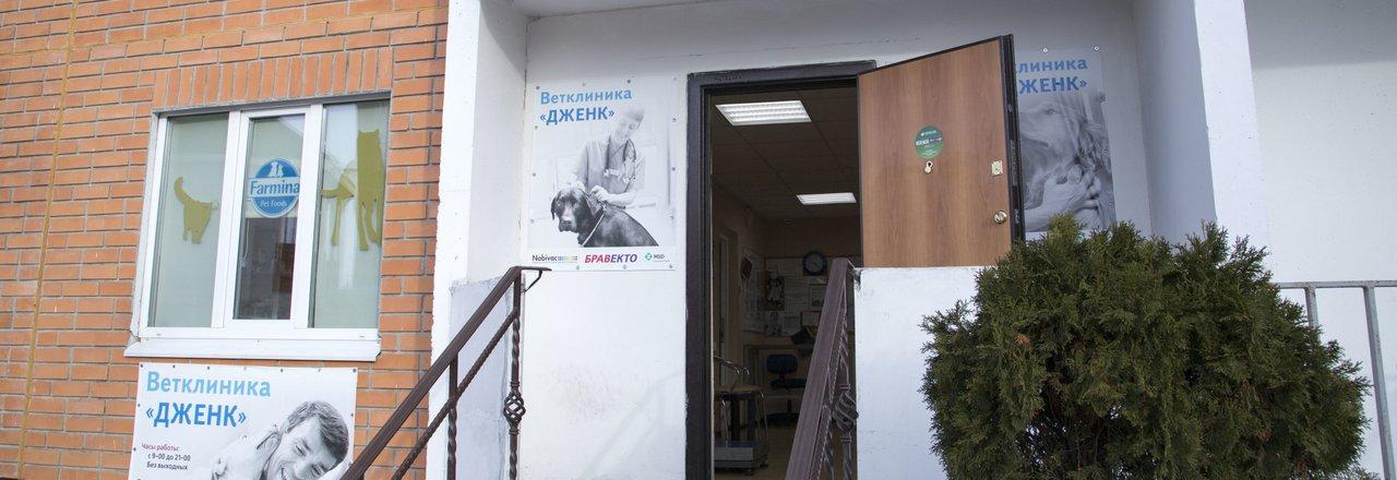 фотография Ветеринарной клиники Дженк на улице Гагарина, 58 в Домодедово