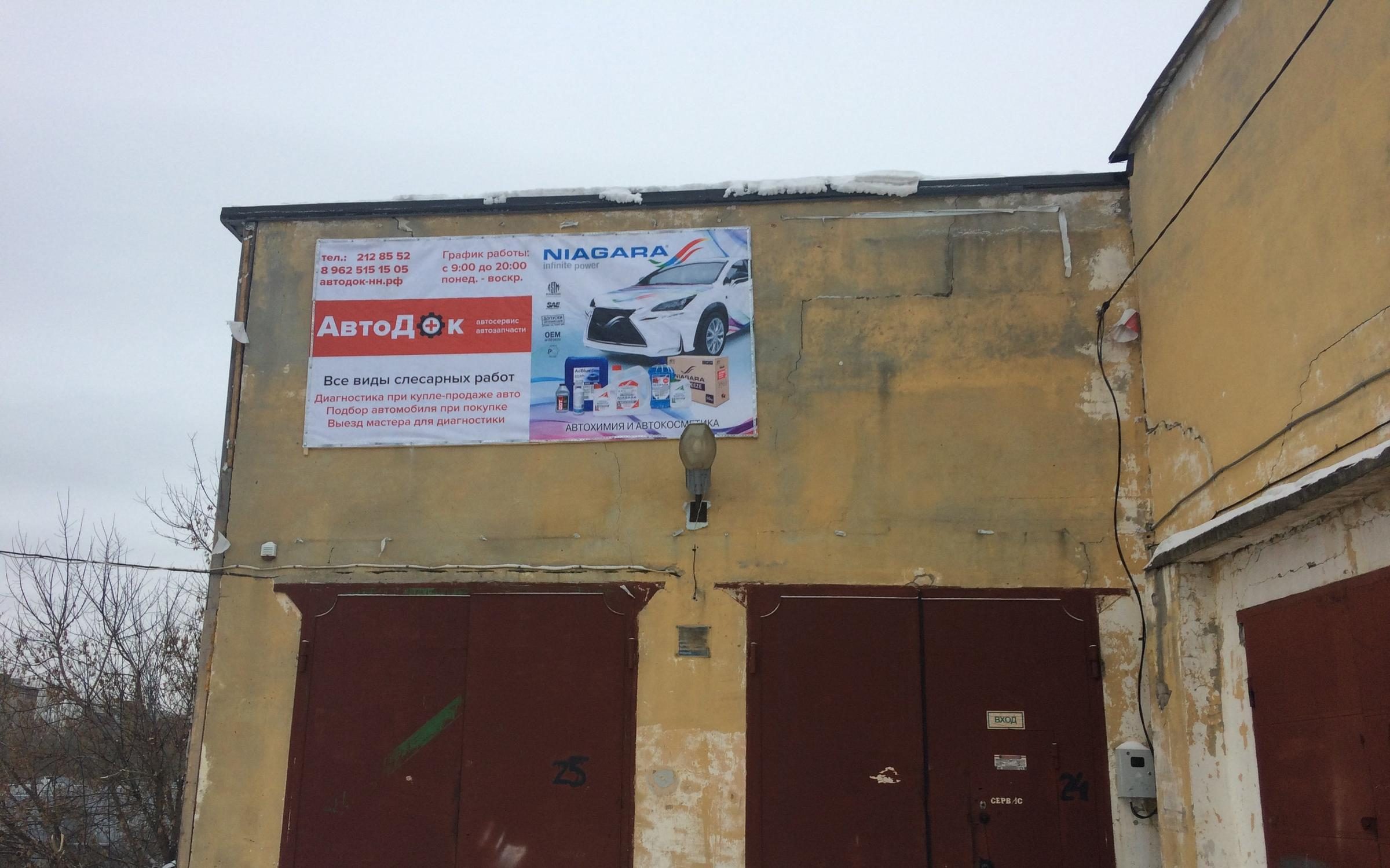 фотография Автосервиса Автодок на улице Александра Хохлова, 15а