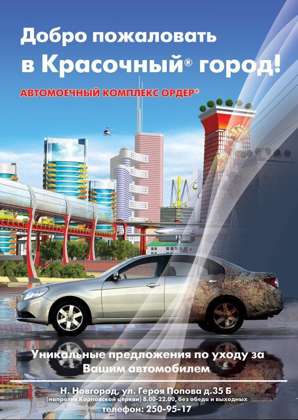 фотография Автомоечного комплекса Ордер на улице Героя Попова
