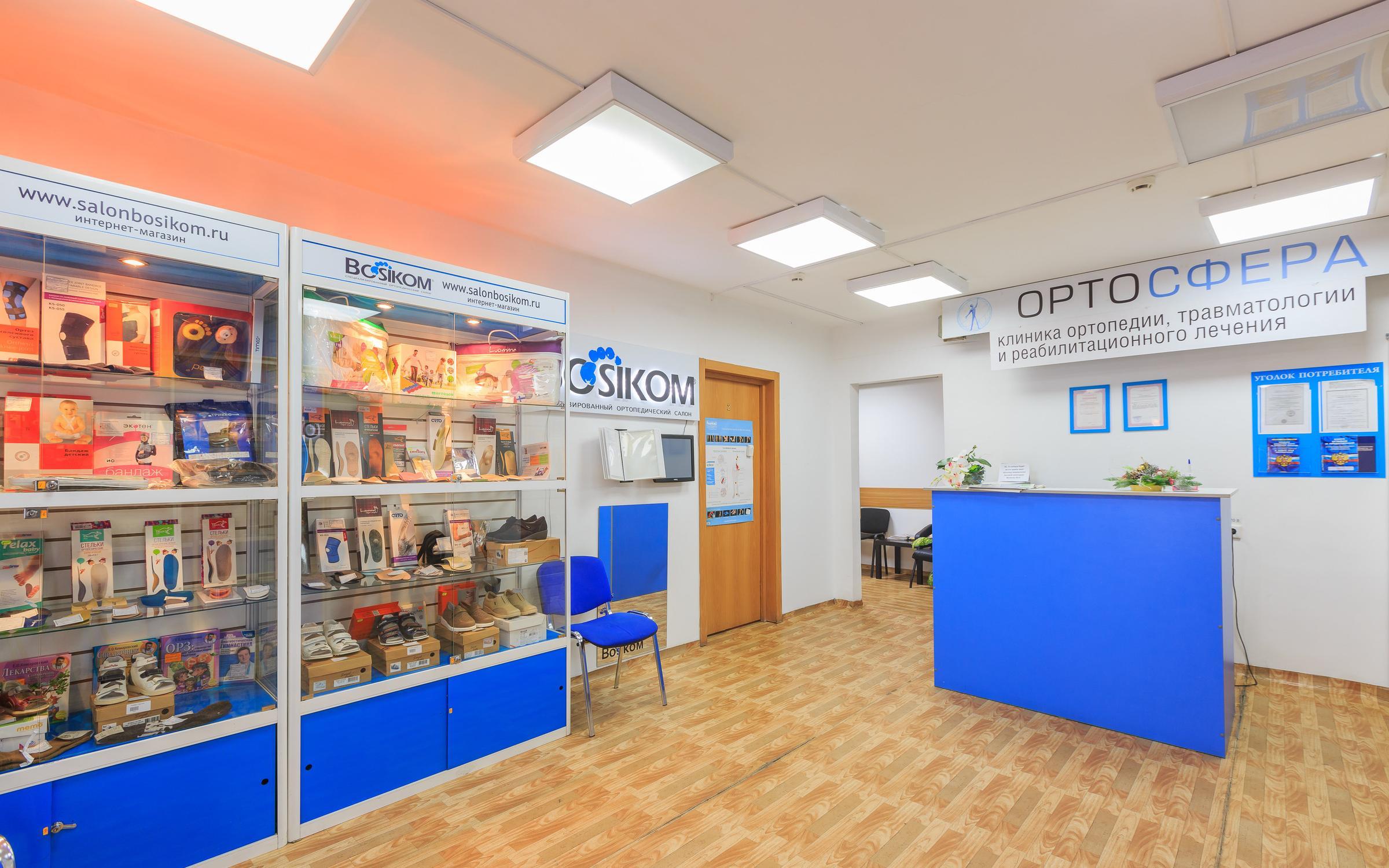 фотография Клиники Ортосфера в Северном проезде