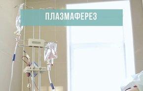 фотография Эфферентная терапия