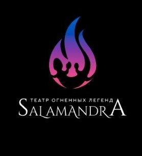 фотография Театр огненных легенд Salamandra