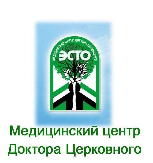 фотография Медицинского центра доктора Церковного