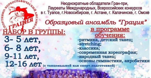 фотография Образцовый спортивно-хореографический ансамбль Грация на улице 10 лет Октября