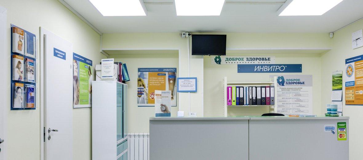 Фотогалерея - Медицинский центр Доброе здоровье на Рабочей улице