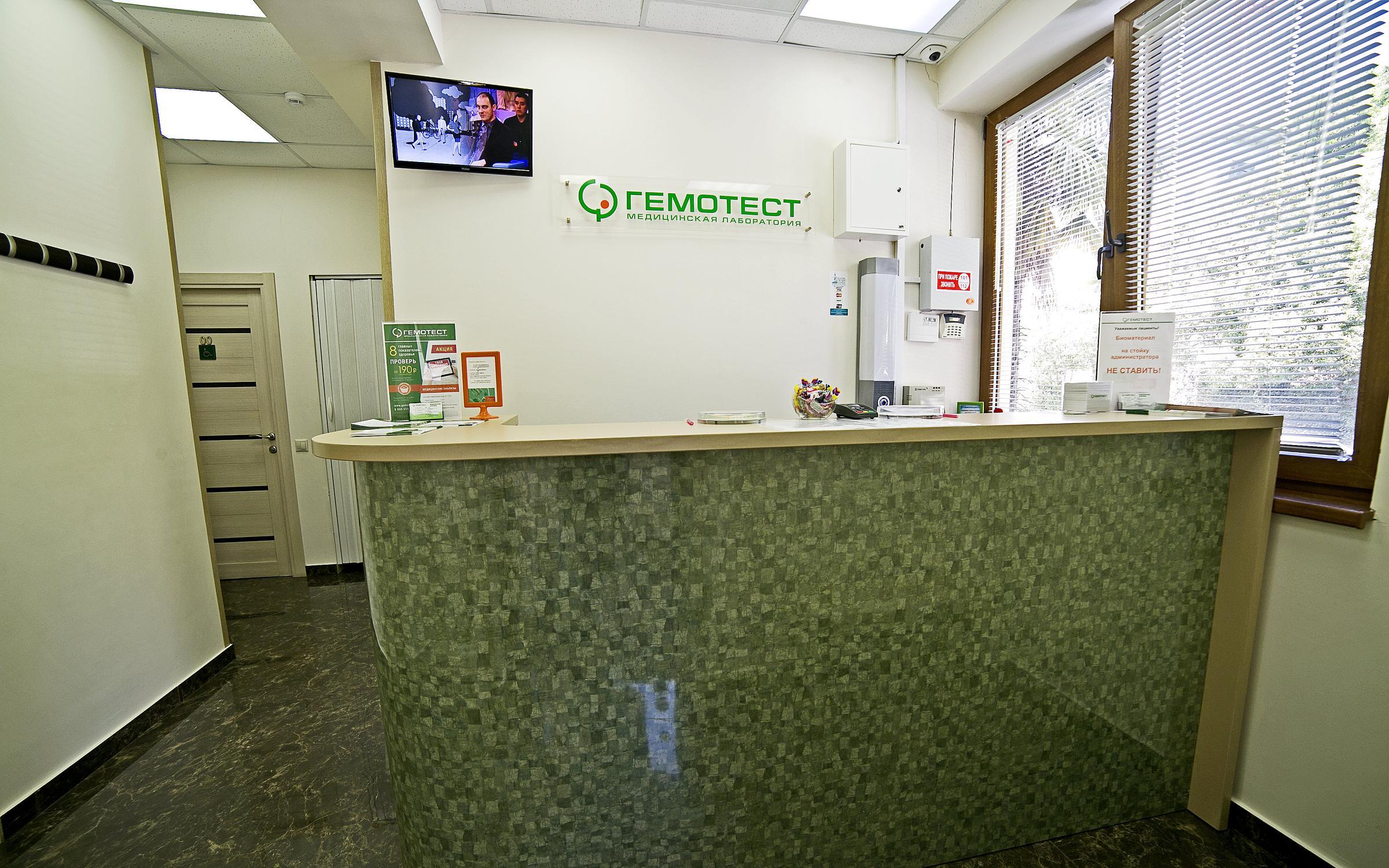 фотография Медицинской лаборатории Гемотест в Центральном внутригородском районе