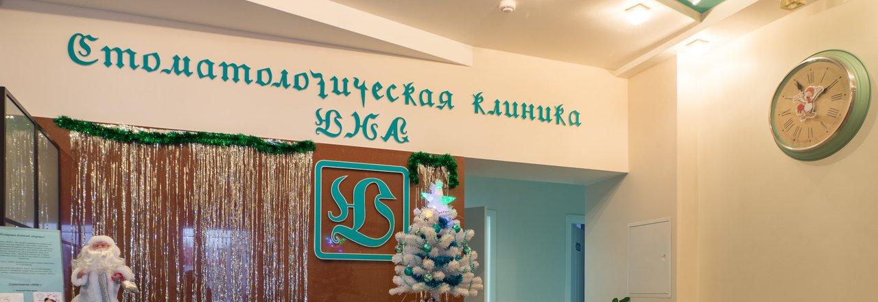 фотография Стоматологической клиники Юна на Народной улице
