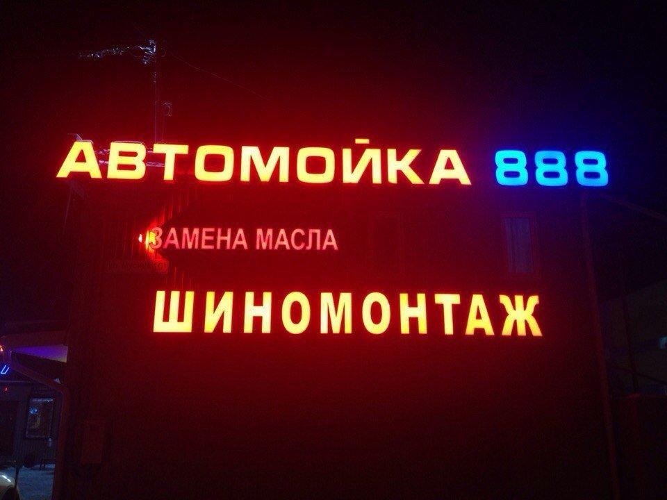 фотография Автосервиса 888 на улице Мусина, 10б