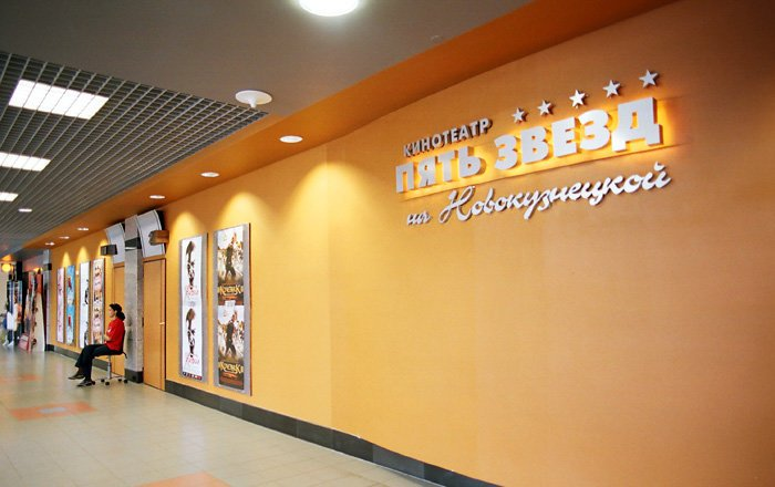 фотография Кинотеатра Пять звезд на метро Третьяковская