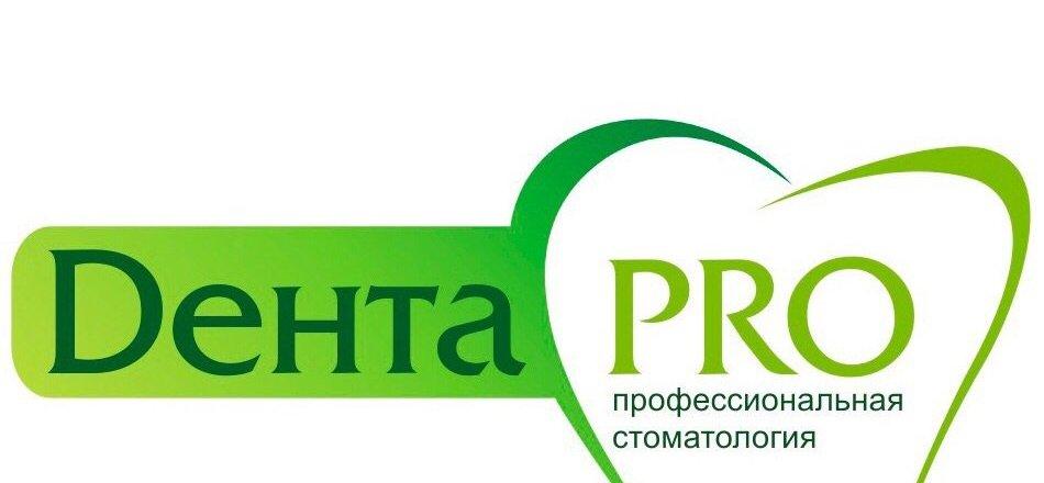 фотография Стоматологии Дента PRO