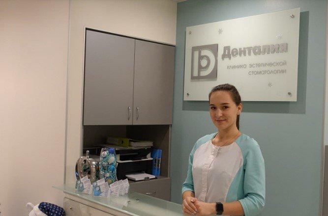 фотография Клиника эстетической стоматологии Денталия на улице Бориса Панина