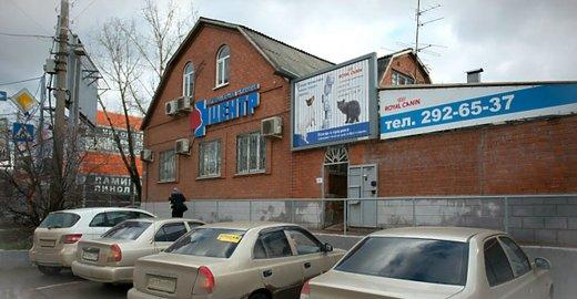 фотография Ветеринарной клиники Центр в Ворошиловском районе