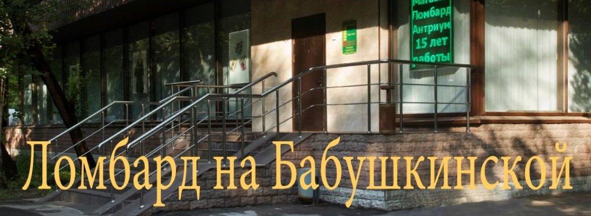 фотография Ломбарда Антриум+ на метро Бабушкинская