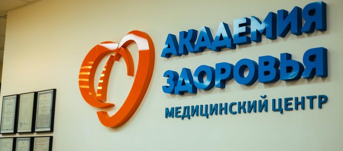 Фотогалерея - Медицинский центр Академия здоровья на проспекте Комарова