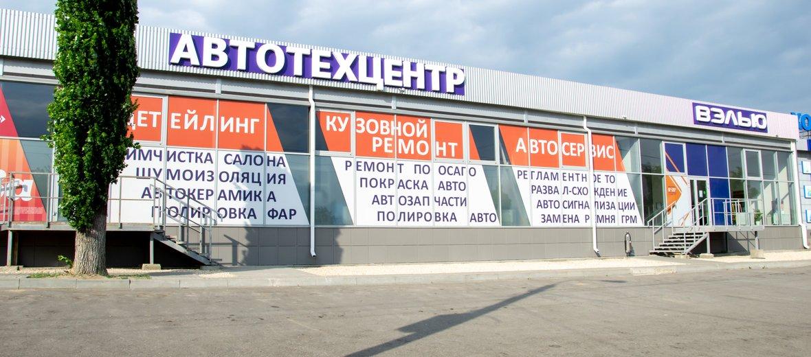 Фотогалерея - Автотехцентр ВЭЛЬЮ в Ворошиловском районе