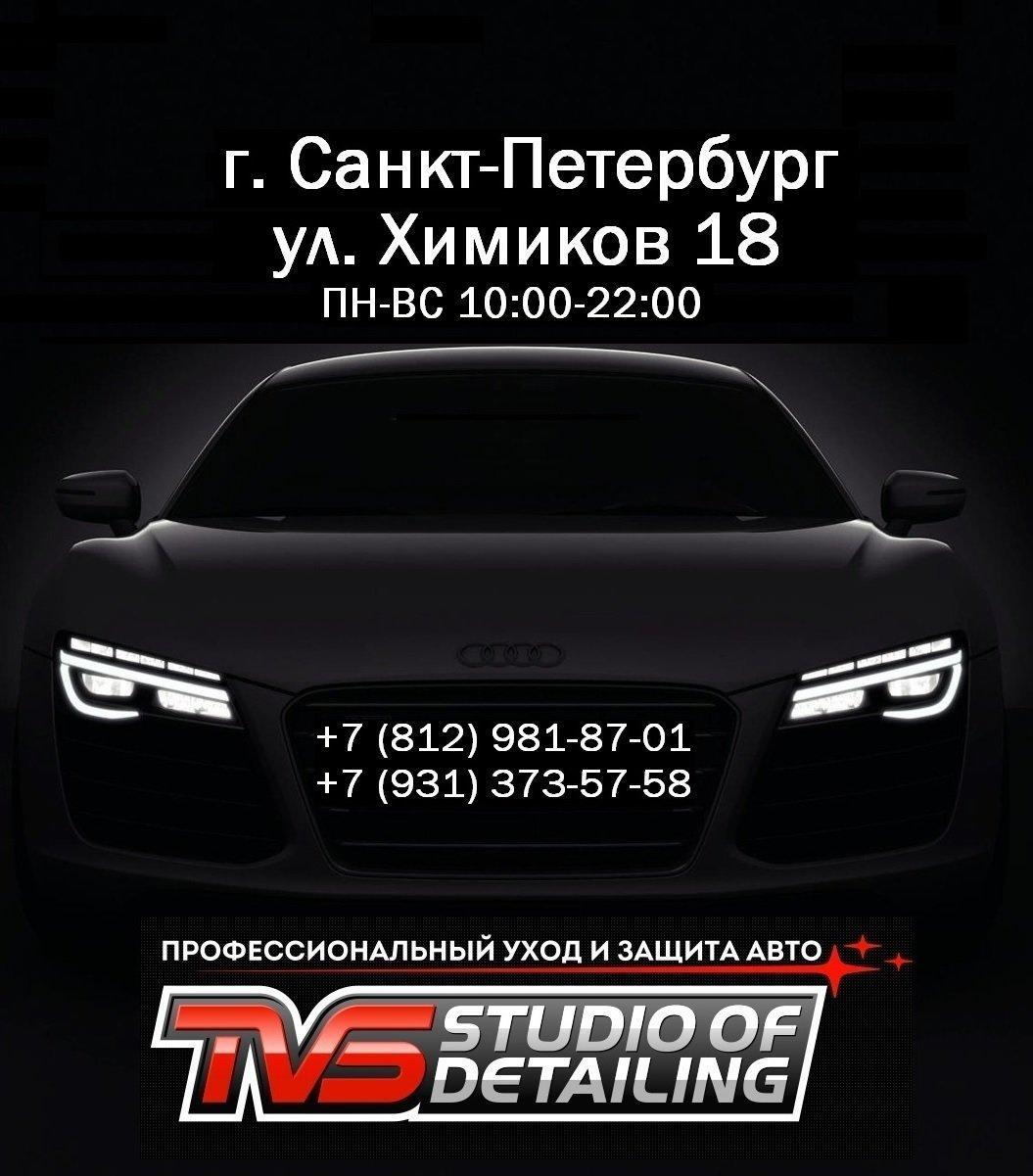 фотография Салона детейлинга TVS Studio of Detailing на улице Химиков