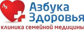 Клиника семейной медицины Азбука здоровья в Куркино