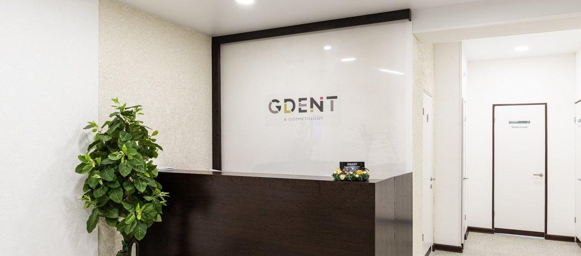 Фотогалерея - Стоматологическая клиника GDENT & Cosmetology в Калининском районе