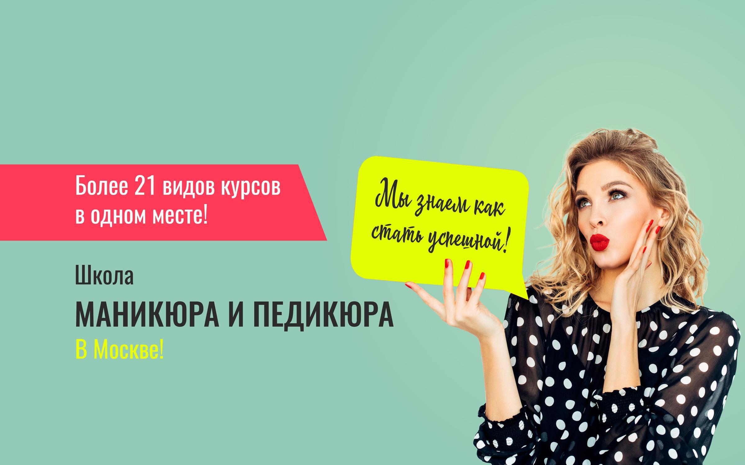 фотография Учебного центра по маникюру и педикюру Золотая Ника на метро Красносельская