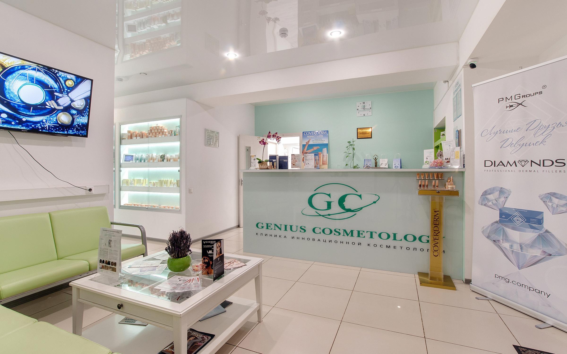 фотография Клиники косметологии Genius Cosmetology