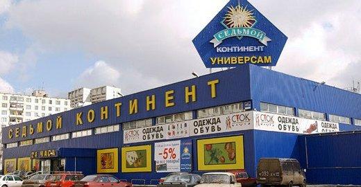 фотография Супермаркета Седьмой Континент в Ленинградском районе