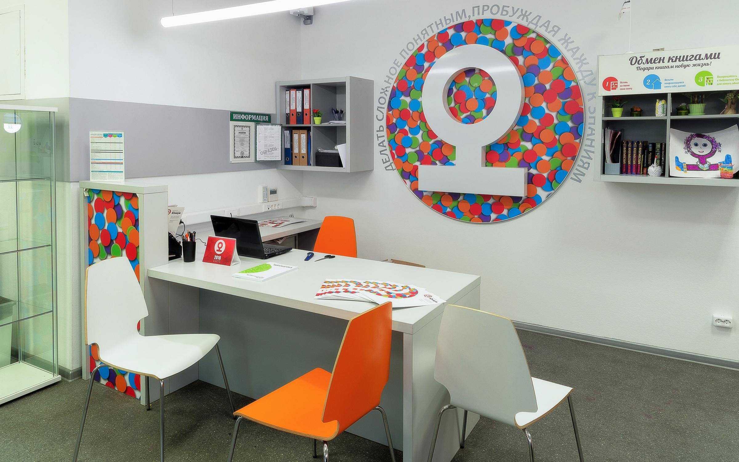 фотография Сеть образовательных центров Юниум на метро Выхино