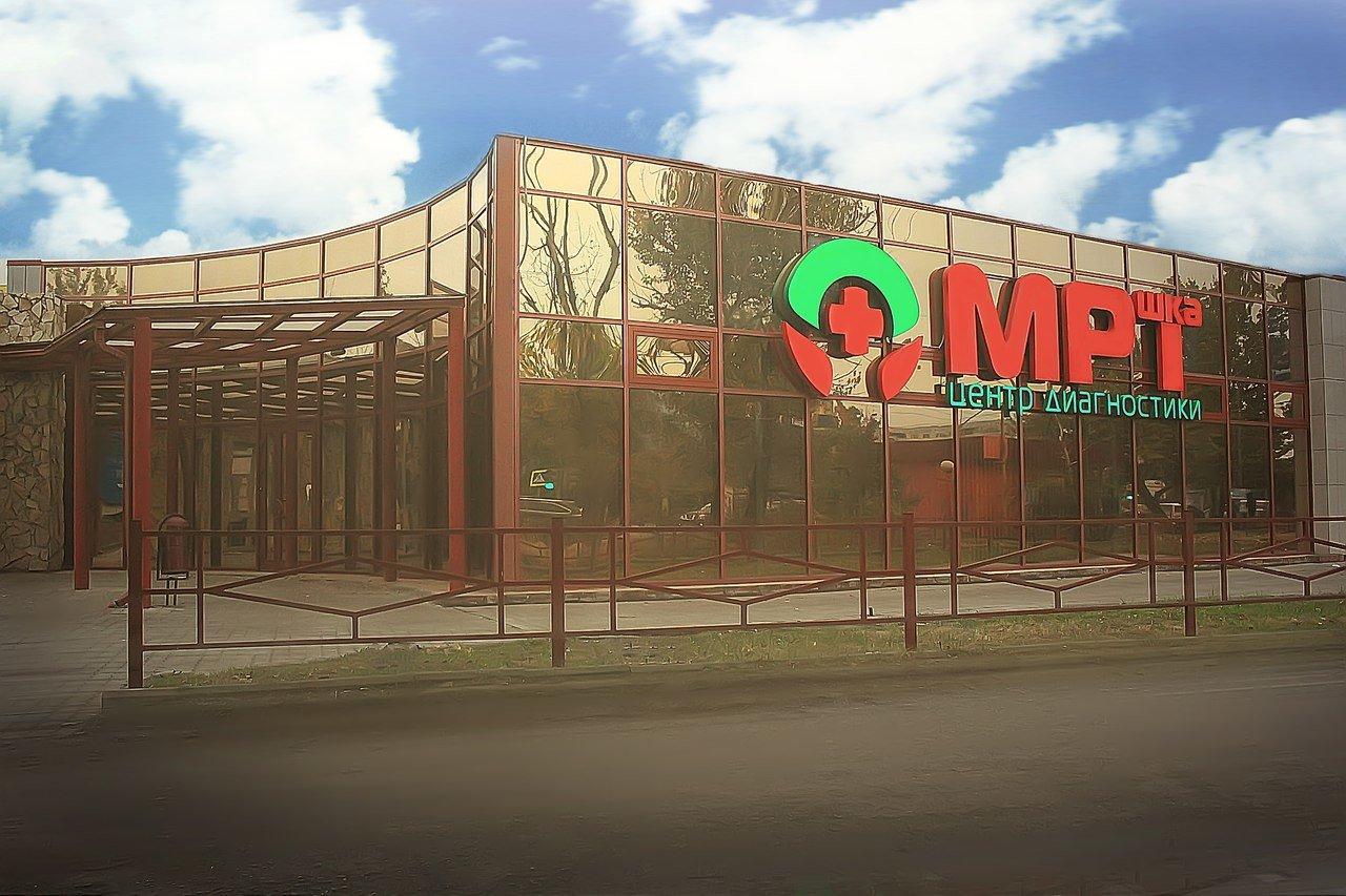 фотография Диагностического центра МРТшка-Волгоград в Красноармейском районе