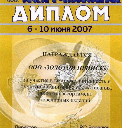 фотография Ювелирного салона Золотой прииск на метро Щёлковская