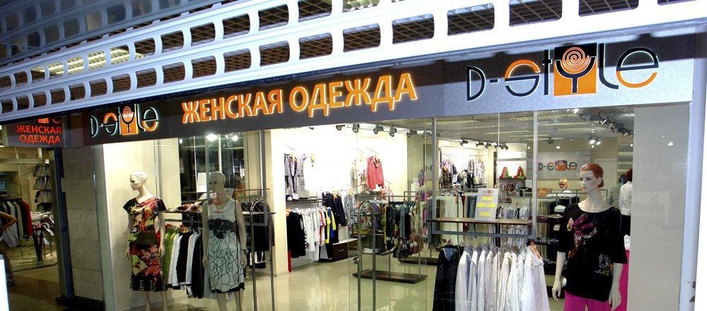 1aff80ff82aa4 Сеть магазинов модной одежды D-style в ТЦ Московский. +7 (495) 748-7.  Описание и контакты; 16 Отзывы. 2