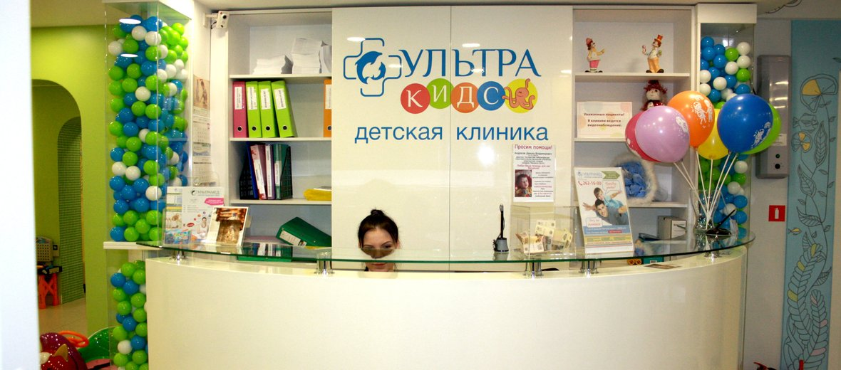 Фотогалерея - УльтраМед, медицинские центры, Нижний Новгород