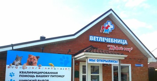 фотография Ветлечебница Живой Мир в городе Азов