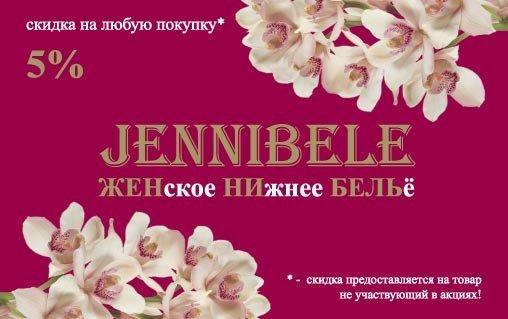 фотография Магазина женского нижнего белья JENNIBELE на улице Машиностроителей в Подольске