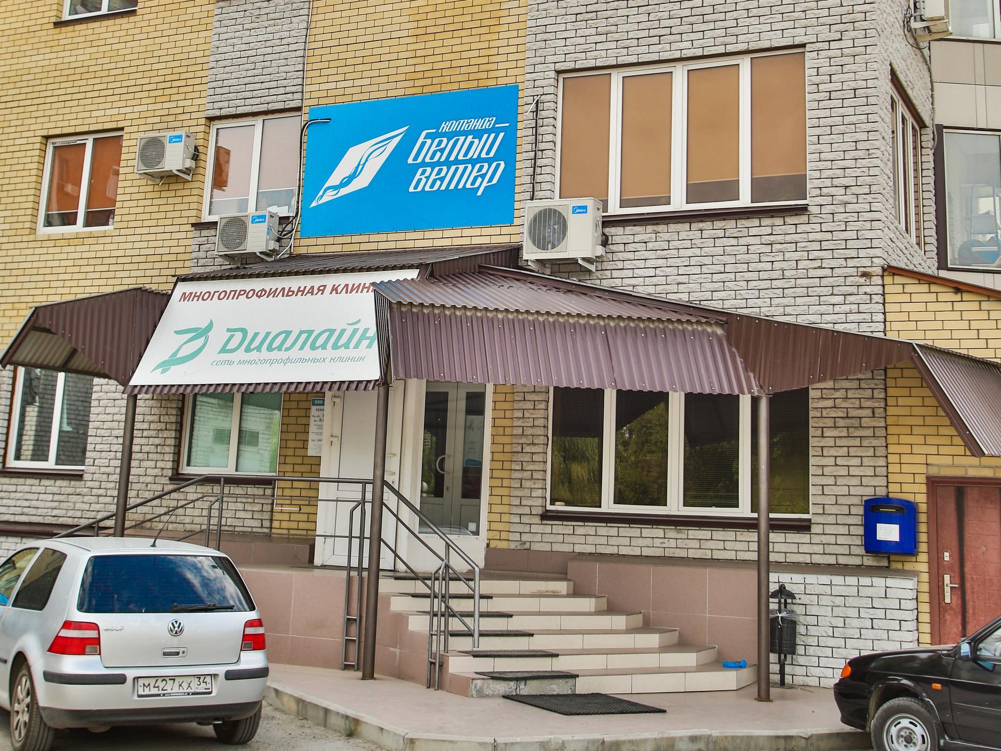 фотография Клиники Диалайн на Краснознаменской улице