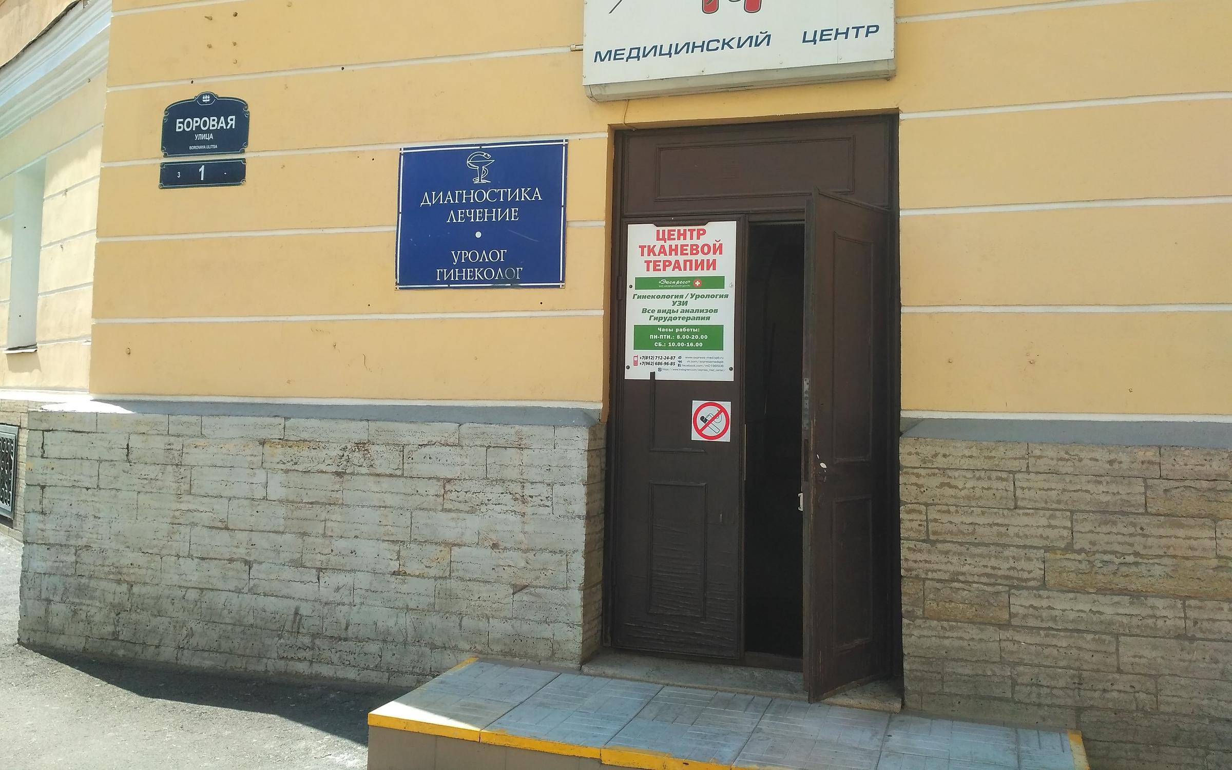 фотография Медицинский центр и лаборатория Экспресс на Боровой улице