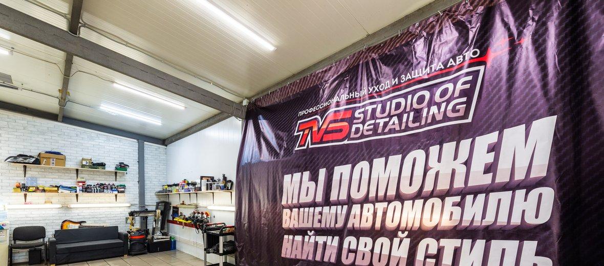 Фотогалерея - TVS Studio of Detailing