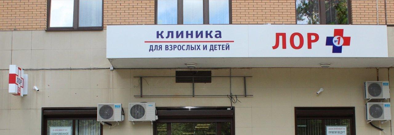 фотография ЛОР клиника №1 на улице Гарибальди