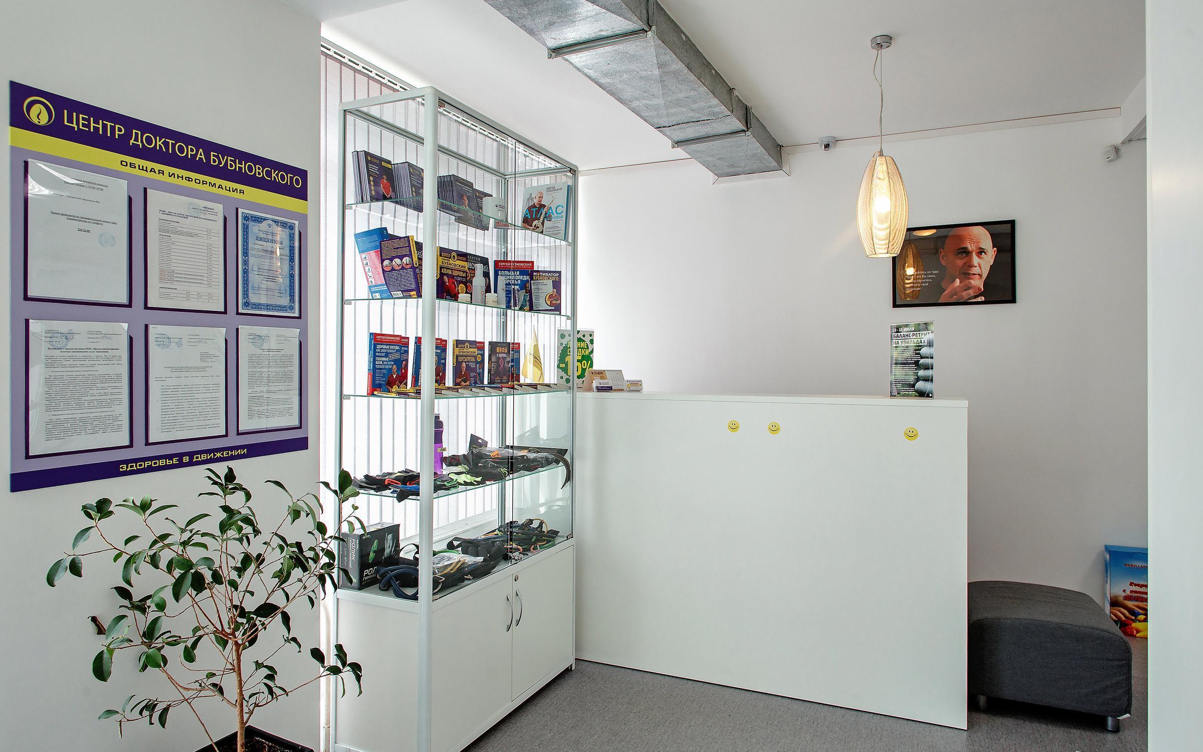 фотография Центра доктора Бубновского на улице Расковой