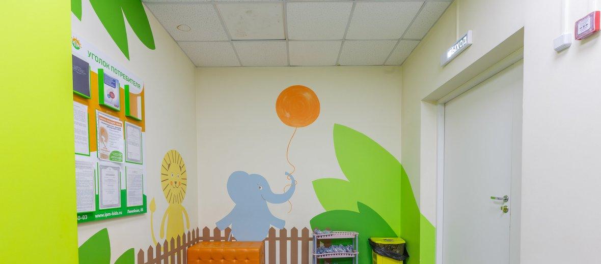Фотогалерея - Клиника ИПМ для детей в Центральном районе