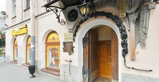 фотография Ресторан-кафе Пиросмани на Большом проспекте П.С.
