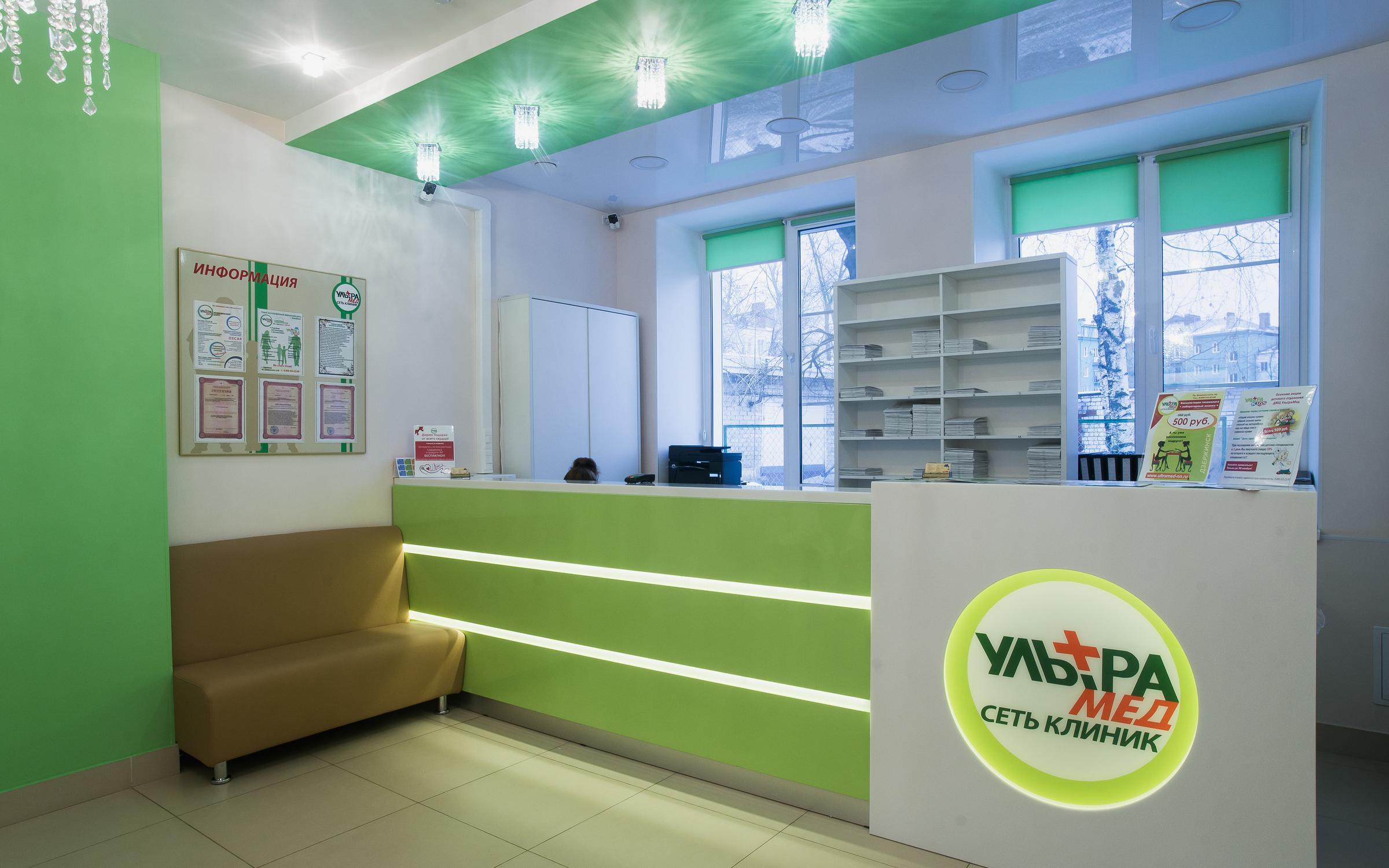 фотография Медицинского центра УльтраМед в Дзержинске