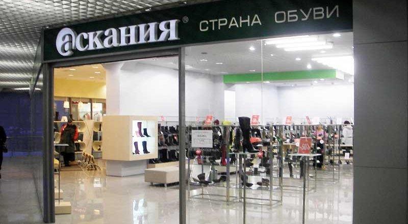 5de16f61c Магазин Аскания - отзывы, фото, каталог товаров, цены, телефон, адрес и как  добраться - Одежда и обувь - Москва - Zoon.ru