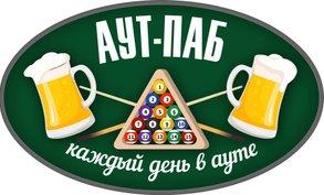 АУТ ПАБ на Верхней Красносельской улице