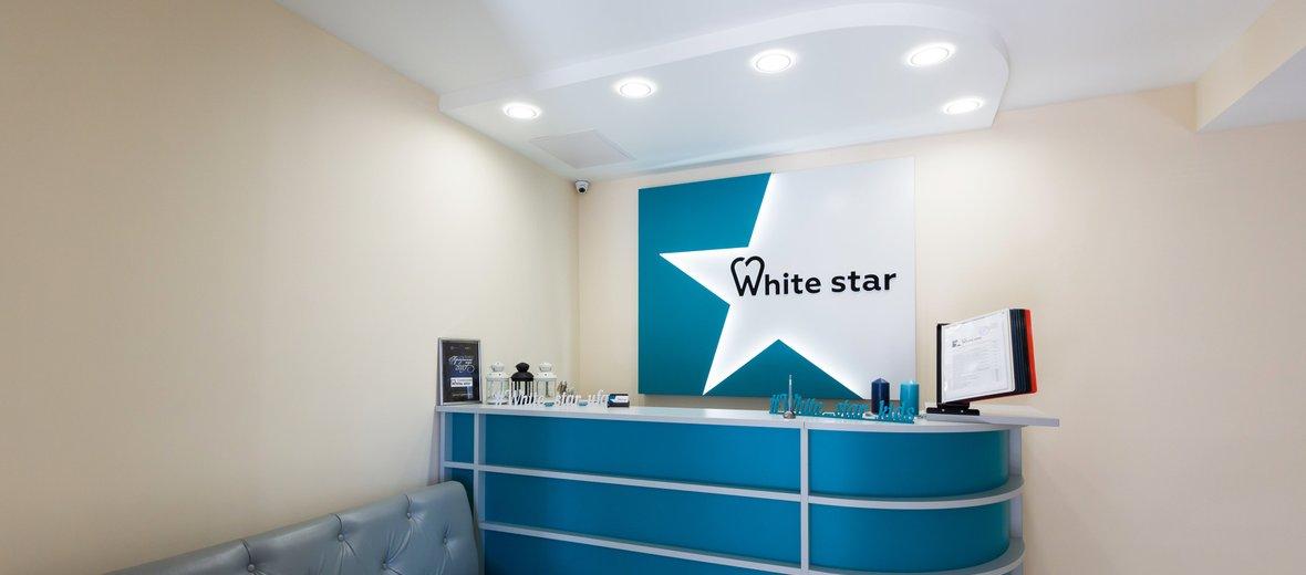 Фотогалерея - Стоматология White star на улице 8 Марта