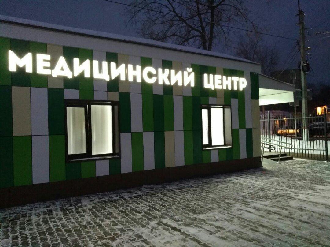 фотография Многопрофильного медицинского центра Умная Медицина в посёлке Удельная